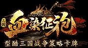 血染征袍-logo