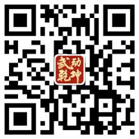 武动乾坤-官方微博